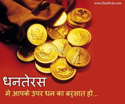 30 happy dhanteras 2016 greeting pictures and photos dhanteras mein apke upar dhan ki barsat ho happy dhanteras greeting card m4hsunfo