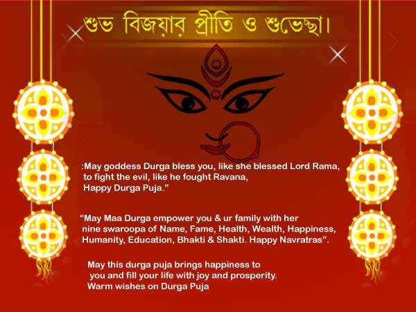 Happy durga puja greeting card m4hsunfo