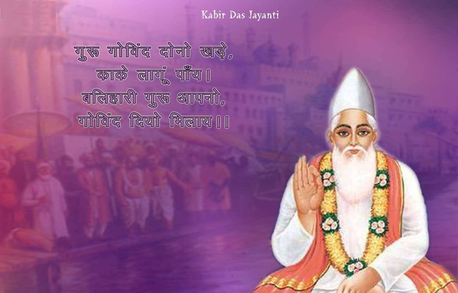Satguru Kabir Sahib SMS, Wishes, blessings, Greetings, Messages, Facebook Fb Status, Shayari, Thoughts, Quotes.