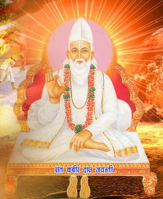 20 Sant Kabir Das Jayanti 2016 Wish Pictures And Photos