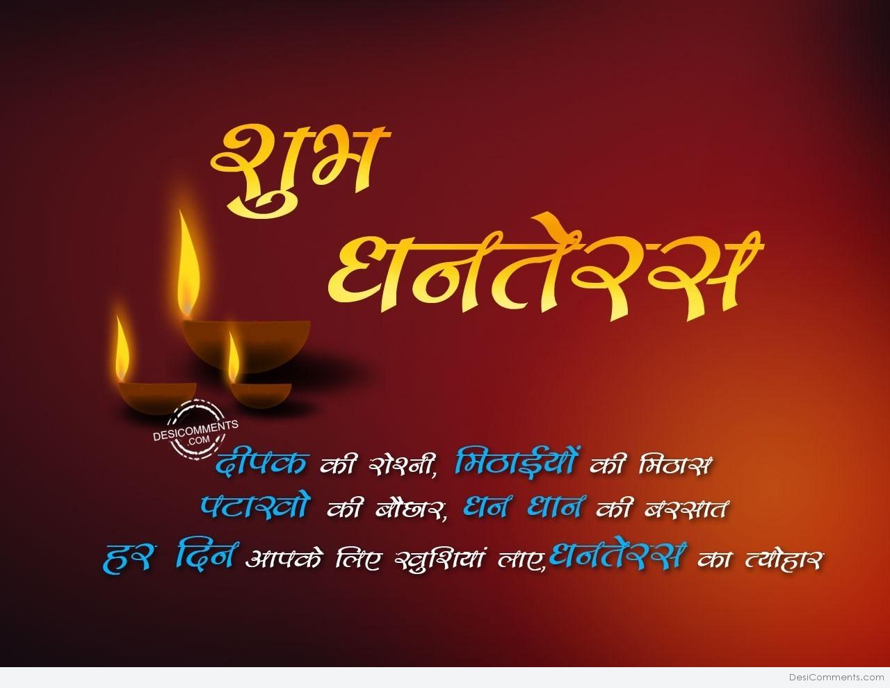 51 Most Adorable Dhanteras Greeting Pictures And Photos