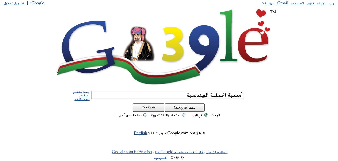 how to get google doodle