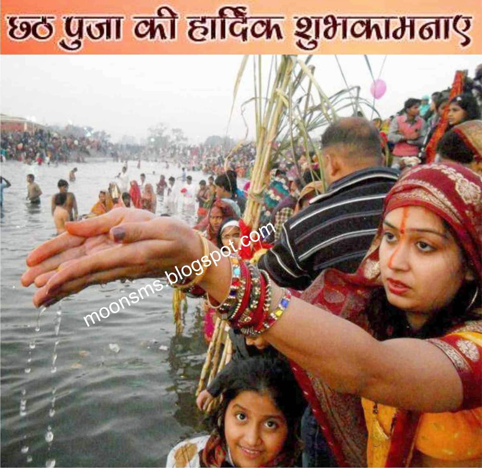 Chhath Puja Ki Hardik Shubhkamnayein Celebrations