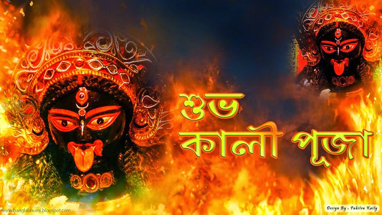 40 latest kali puja greeting pictures and images happy kali puja wishes in bengali stopboris Image collections