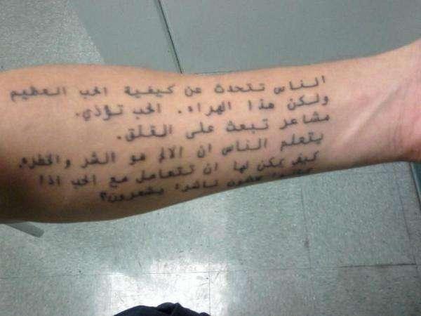 159cda934 Urdu Poem Tattoo On Forearm