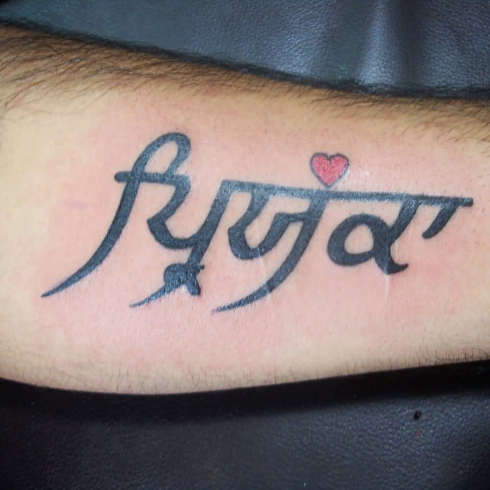 51+ Nice Punjabi Tattoos Collection