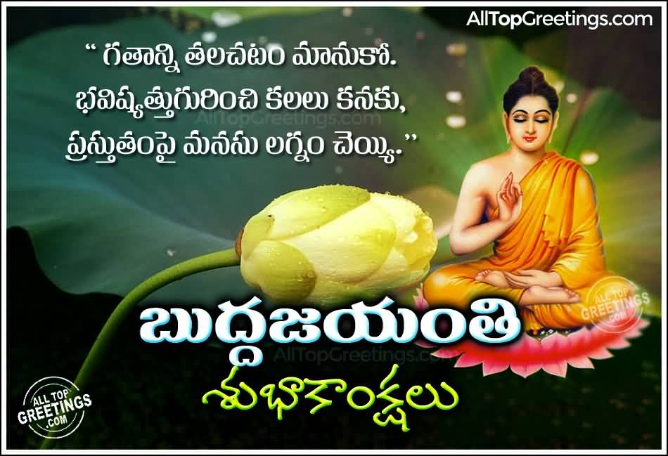 Rapssancam Blog Archive Gautama Buddha Quotes In Telugu
