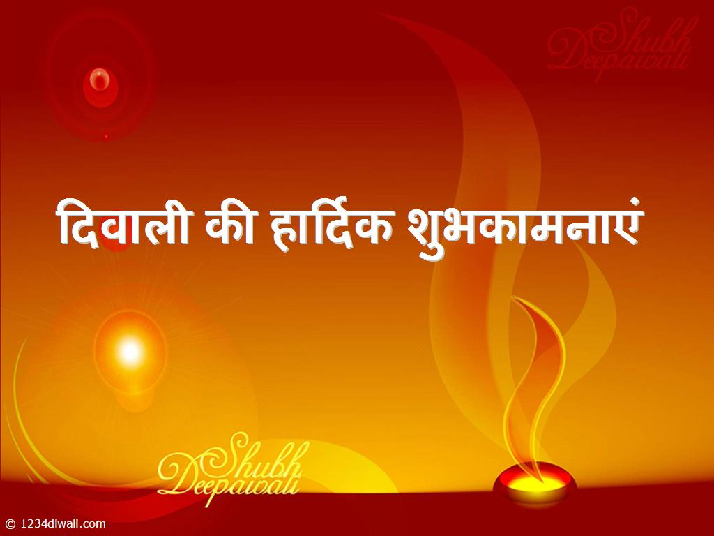 Diwali ki hardik shubhkamnayein m4hsunfo Image collections