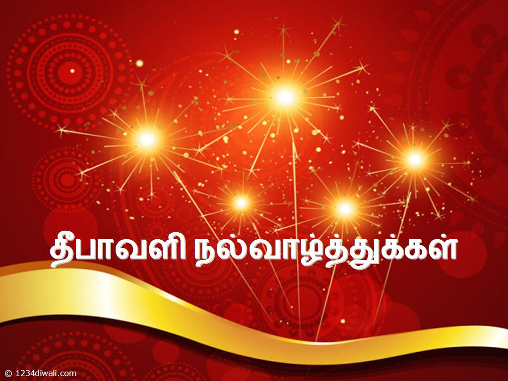Diwali wishes in tamil m4hsunfo