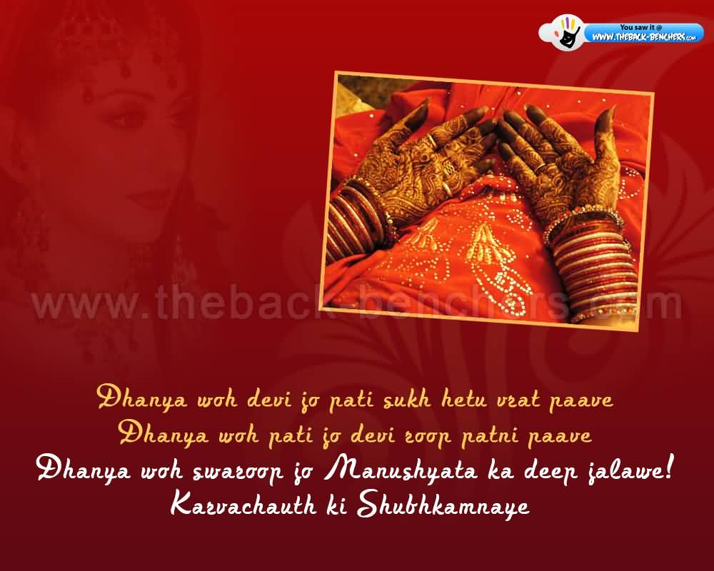 Karvachauth wishes karva chauth wallpaper karwa chauth 2016 m4hsunfo