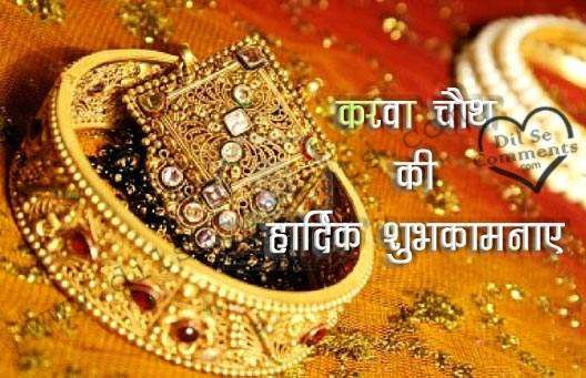60 best karva chauth greeting pictures and photos karva chauth wishes in hindi m4hsunfo
