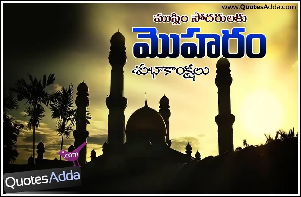 Happy Muharram Wishes In Urdu