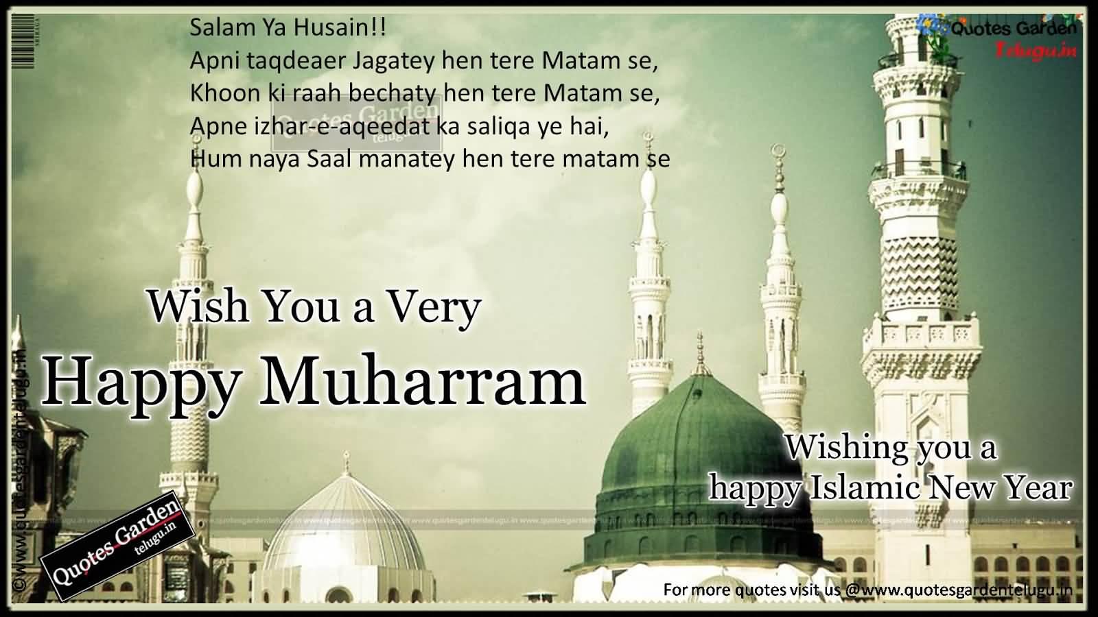 Wish You A Very Happy Muharram