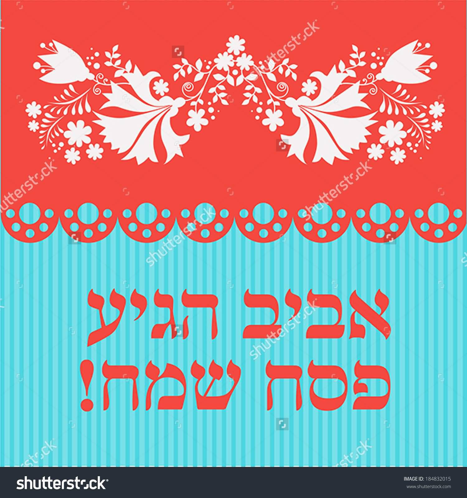 55 best passover wish pictures and photos passover wishes in hebrew text kristyandbryce Images