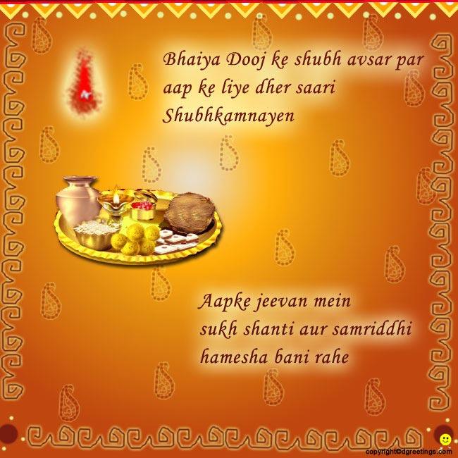 50 best bhai dooj greeting pictures bhai dooj ke shubh avsar par aap ke liye dher saari shubhkamnayen m4hsunfo
