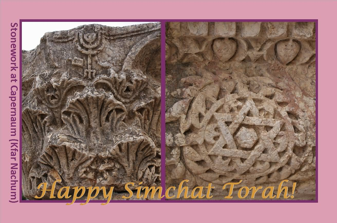 Happy Simchat Torah Wishes 2016