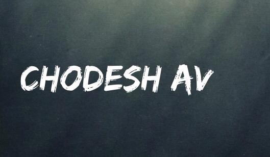 Image result for rosh chodesh tov av images
