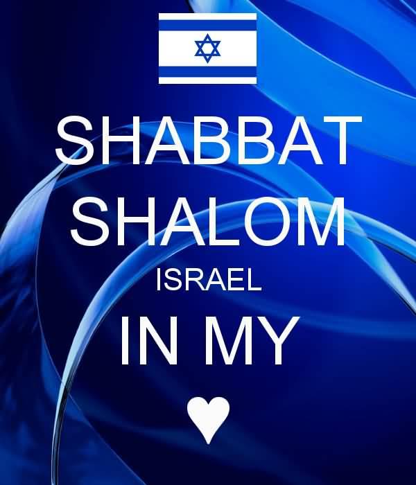Год, открытка шабат шалом на иврите