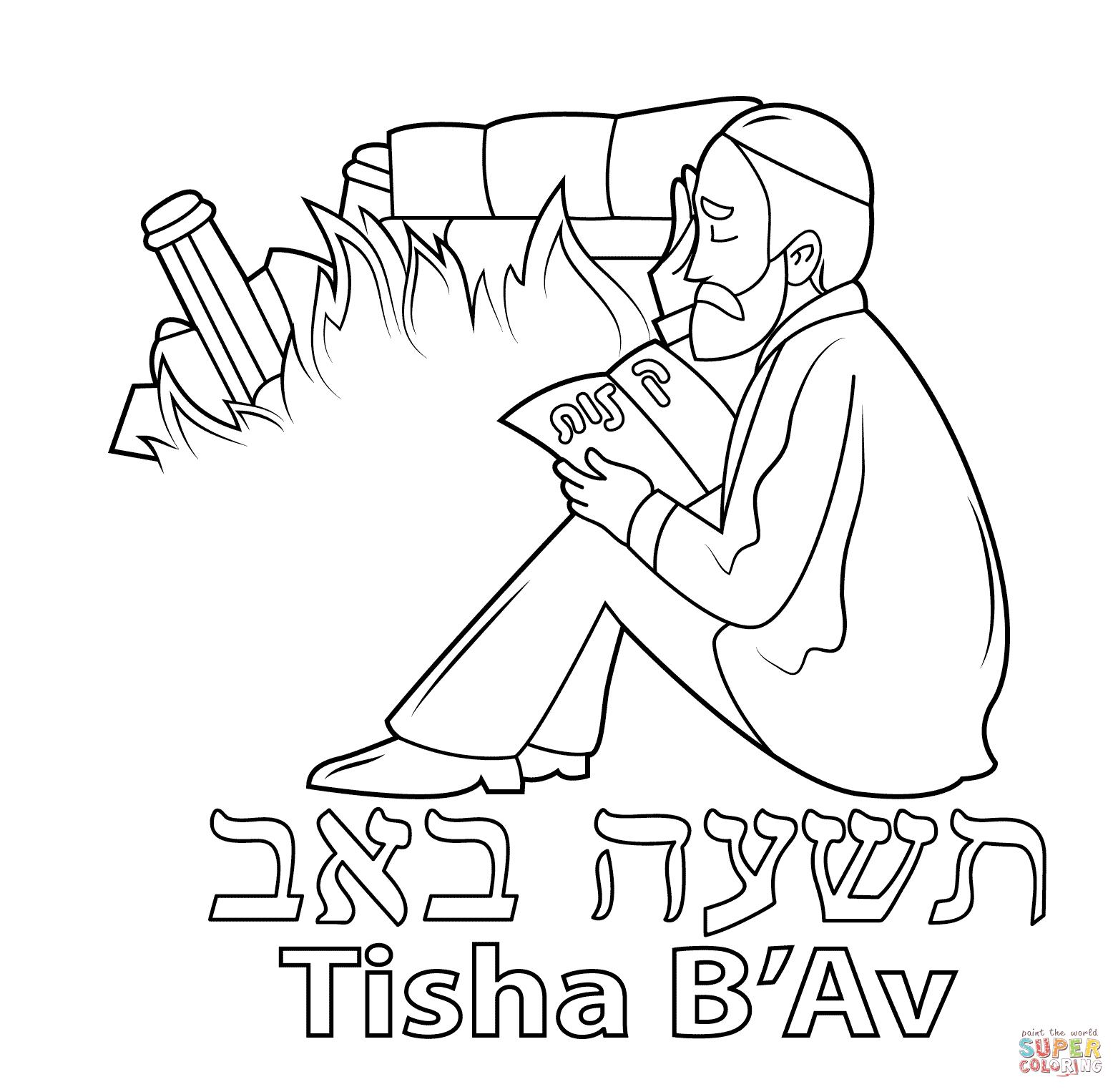 kanievsky tisha bav coloring pages - photo#3