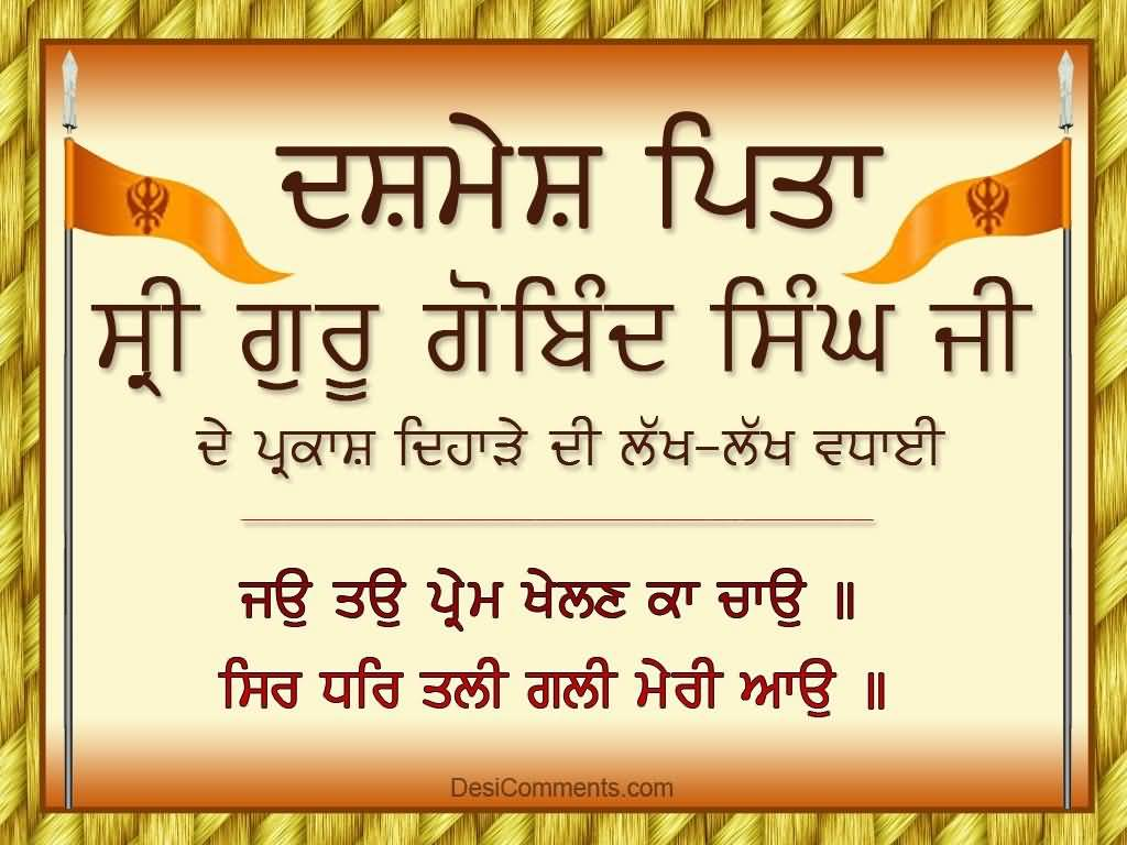 17 Guru Gobind Singh Ji Gurpurab Wish Pictures