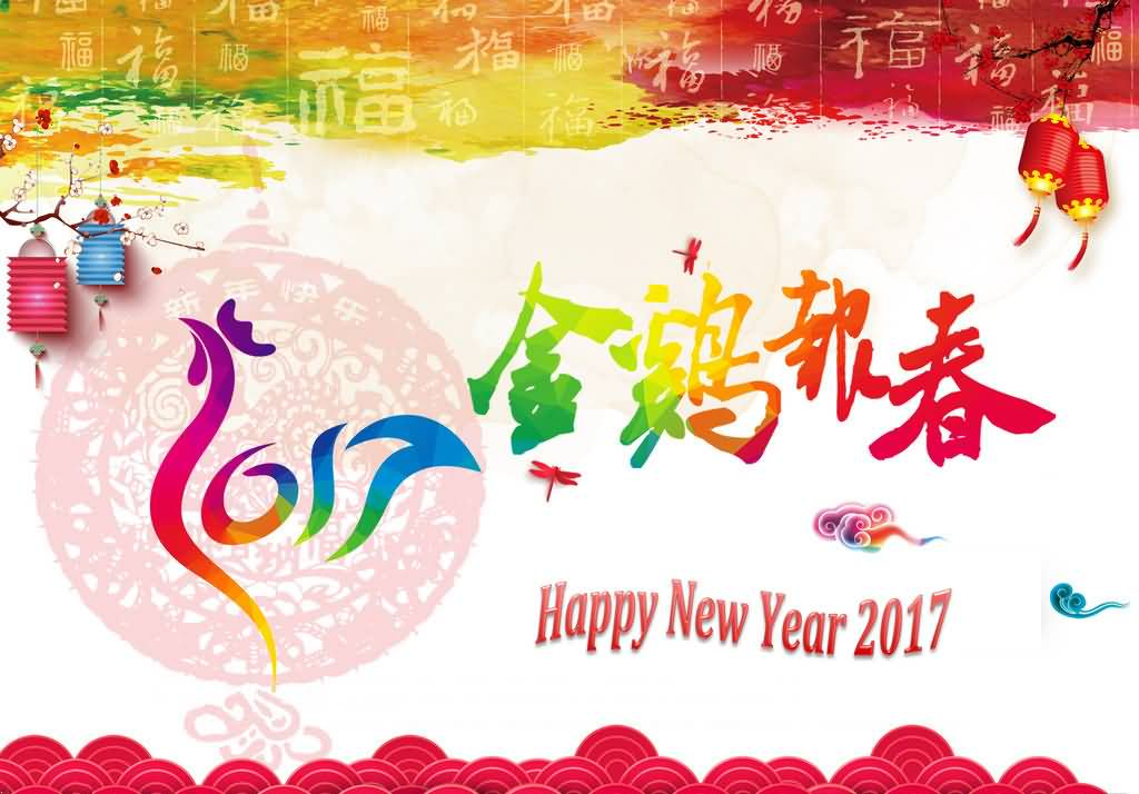Happy Chinese New Year 2017 Picture
