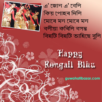 50 most beautiful happy bihu greeting pictures and images happy rongoli bihu greeting card m4hsunfo
