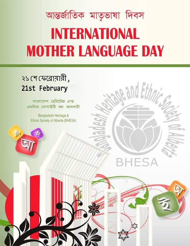 the international mother language day essay Essay competition to mark international mother language day the international mother language day falls on february 21 as mother languages is a very important issue in contemporary sri lanka, with its outlook to become a trilingual nation, the department of official language has decided to hold an essay competition at school level to help sensitise public opinion towards the mother tongue.