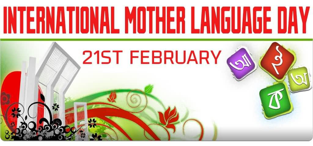 essay on international mother language day School authorities organized different competition like international mother  language day paragraph, 21st february composition, ekushey.