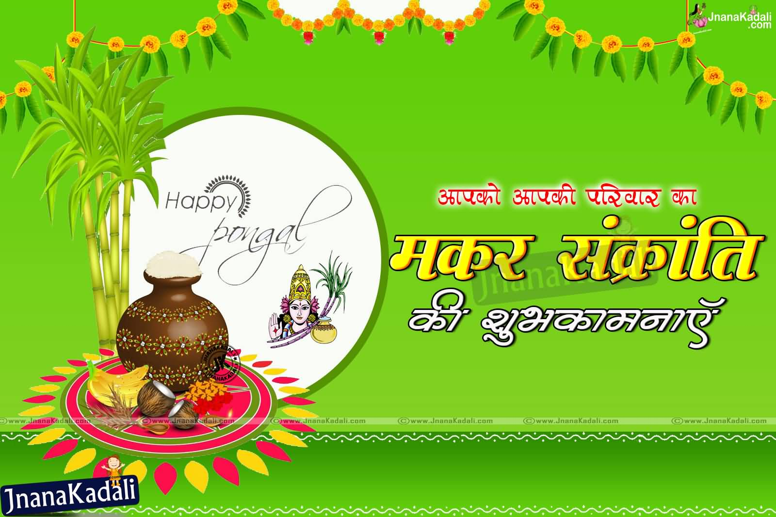 70 Happy Makar Sankranti Wish Pictures And Photos