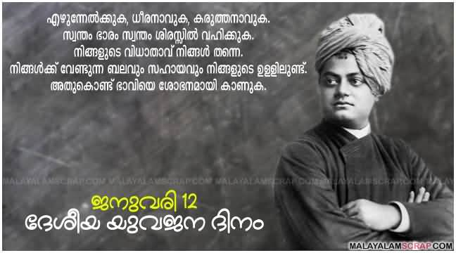 national youth day wishes in malayalam