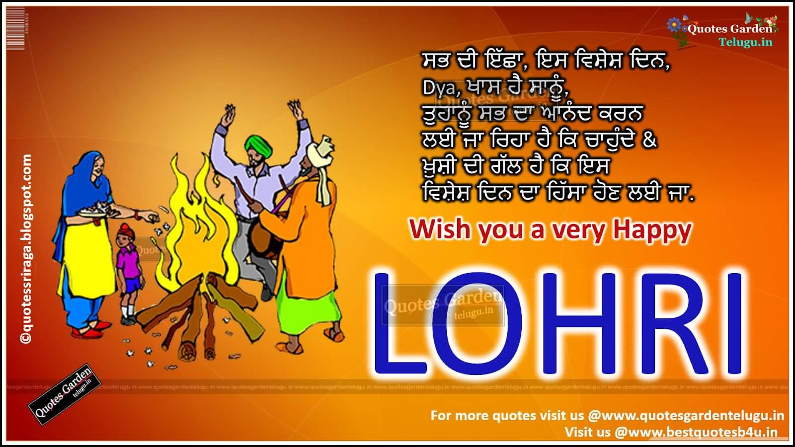55 most beautiful lohri wish pictures and photos wish you a very happy lohri greeting card m4hsunfo