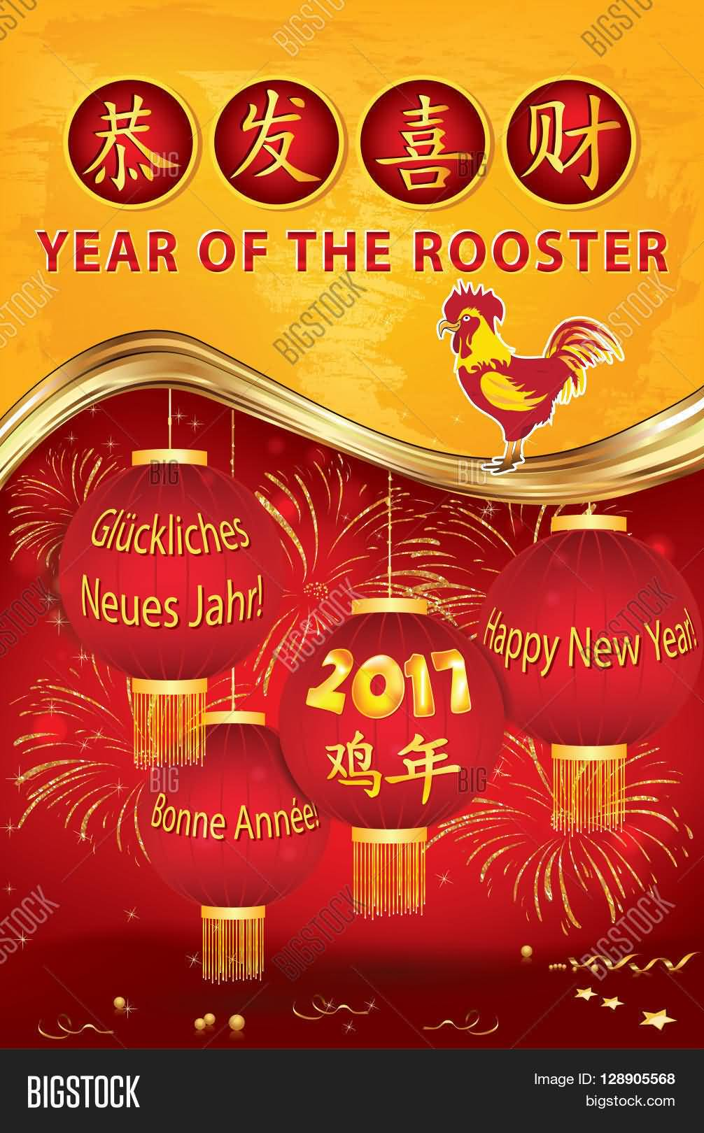 Year Of The Rooster Happy New Year