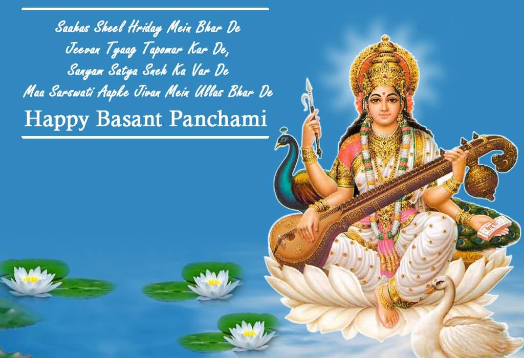 50 most beautiful happy vasant panchami wish pictures and photos happy basant panchami wishes in hindi m4hsunfo