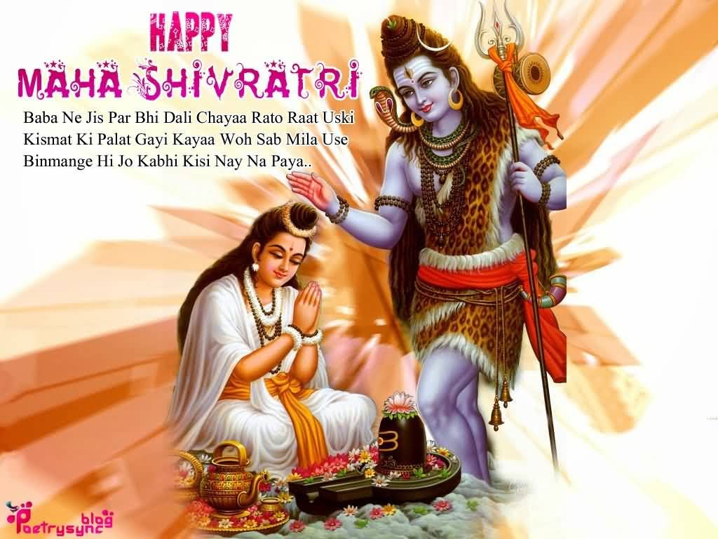50+ Most Beautiful Maha Shivaratri Wish Pictures