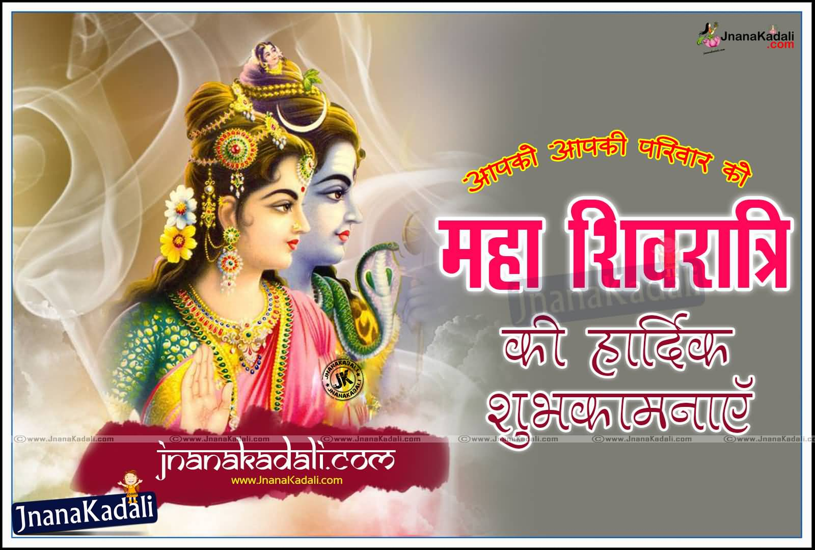 Maha Shivaratri Wishes To You And Your Family Greeting Card