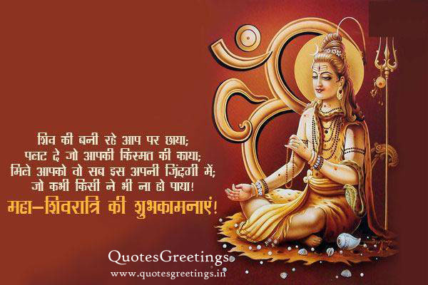 50 most beautiful maha shivratri greeting pictures maha shivratri ki shubhkamnayein card m4hsunfo