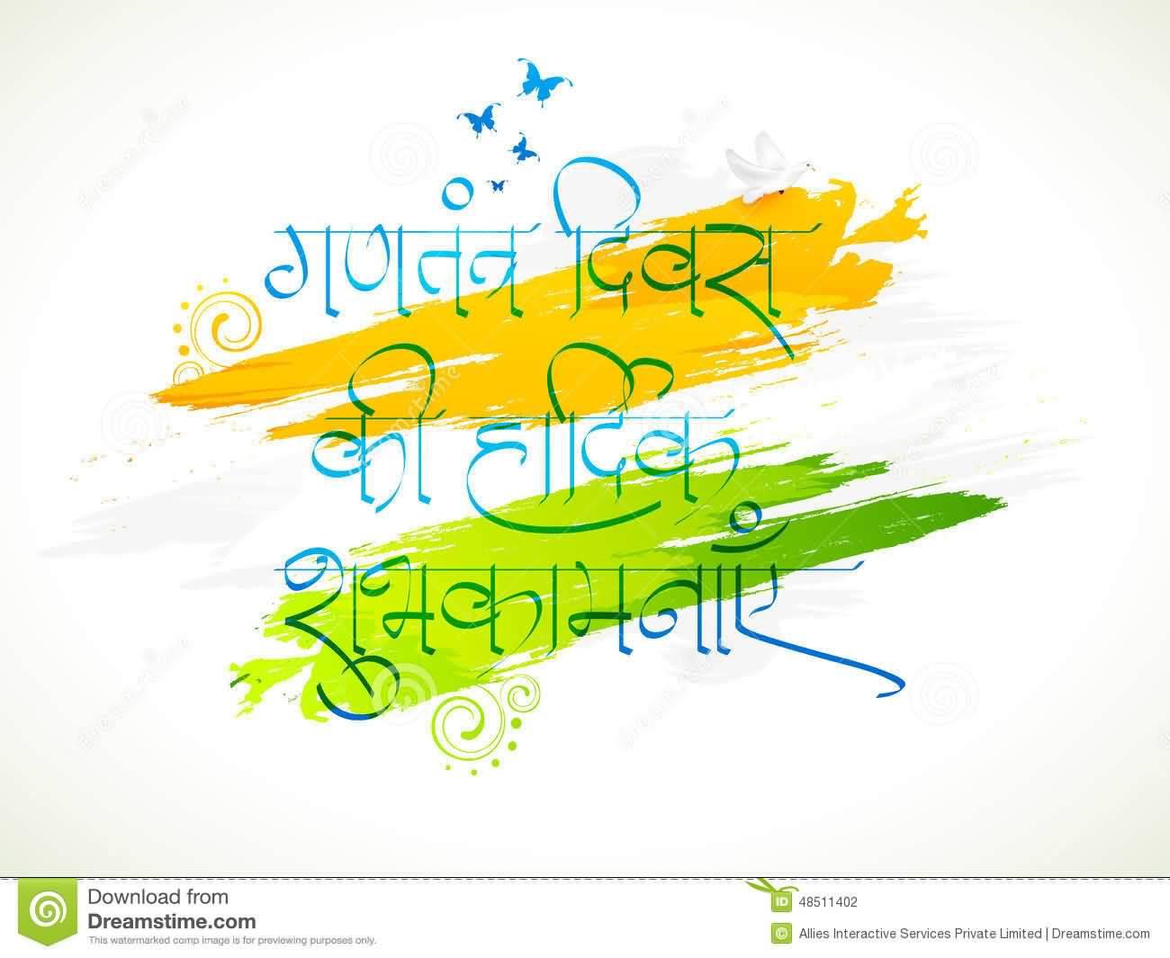 60 best republic day india 2017 wish pictures republic day greetings in hindi m4hsunfo