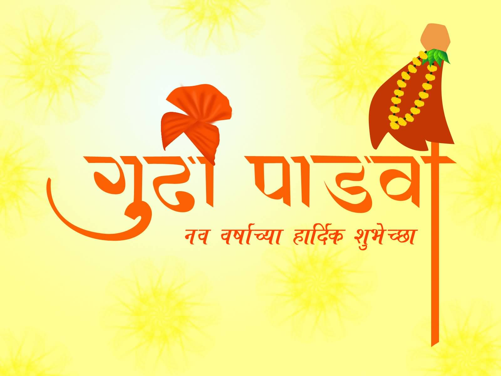 Gudi padwa wishes in marathi kristyandbryce Gallery