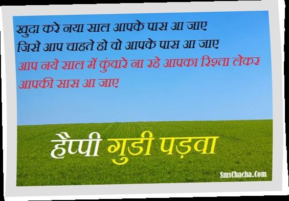 Gudi padwa in hindi coursework writing service vmessayjopmlocalsite gudi padwa in hindi m4hsunfo