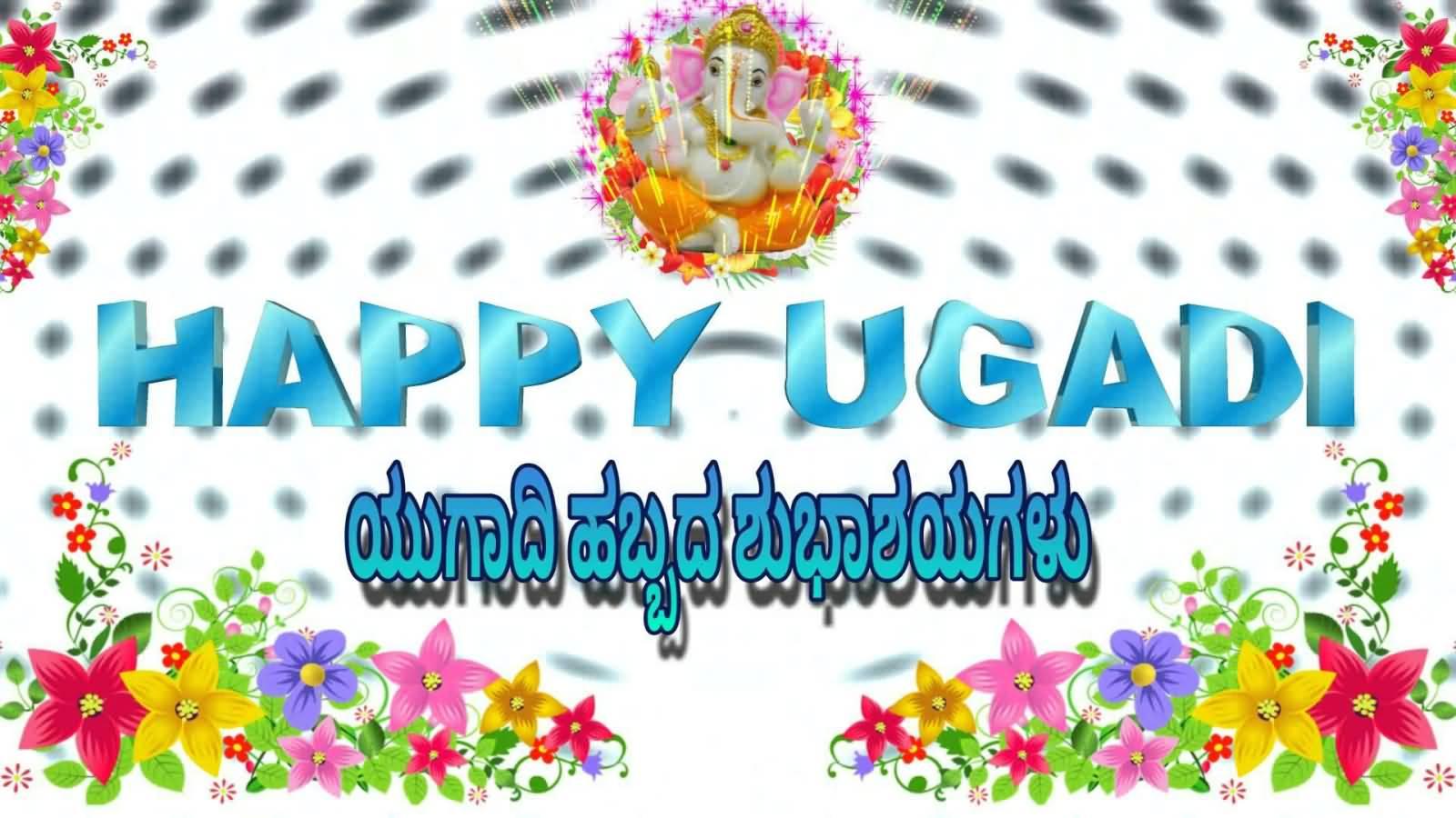 Happy ugadi wishes in kannada m4hsunfo