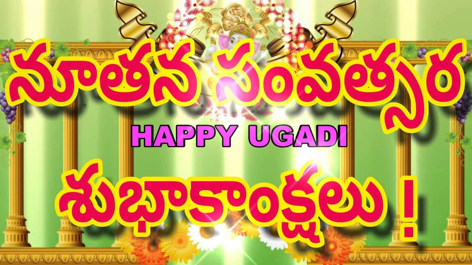 Happy Ugadi Wishes In Telugu