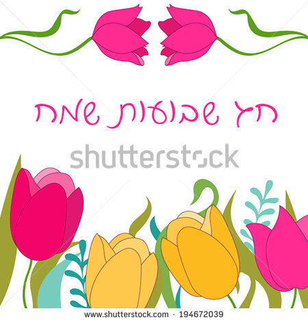 Happy Shavuot Hebrew Text Tulip Flowers Greeting Card