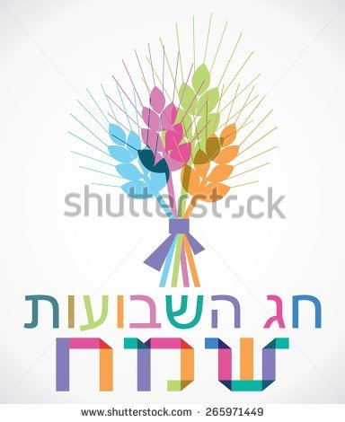 Happy Shavuot In Hebrew Bundle Of Wheat Illustration