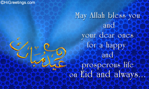 70+ Eid Al Fitr Greeting, Wishes And Eid Mubarak Pictures