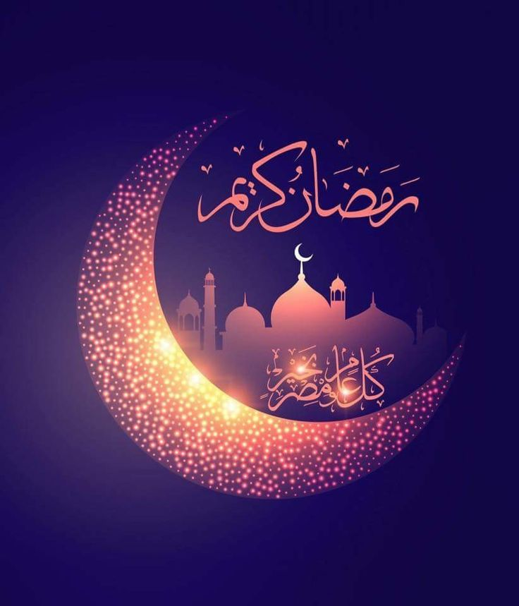 61 ramadan mubarak greetings and pictures ramadan mubarak arabic hd picture m4hsunfo