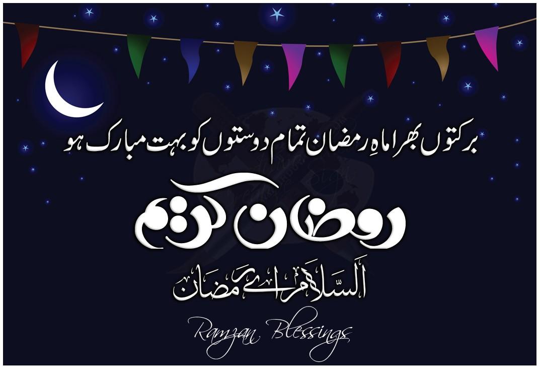 61 ramadan mubarak greetings and pictures ramadan mubarak blessings kristyandbryce Images
