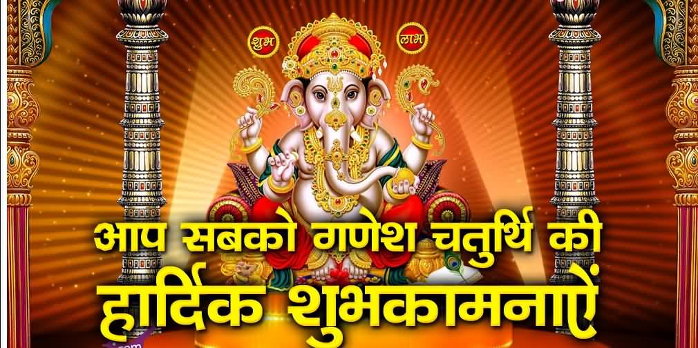 65 Adorable Ideas About Ganesha Chaturthi Wishes And Greetings