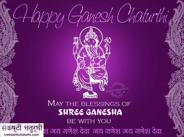 65 adorable ideas about ganesha chaturthi wishes and greetings happy ganesh chaturthi may the blessings of shree ganesha be with you stopboris Image collections