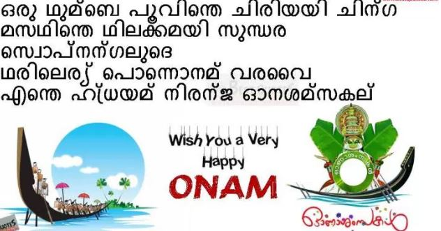 50 adorable onam 2017 wish pictures and images wish you a very happy onam greetings in telugu m4hsunfo Images