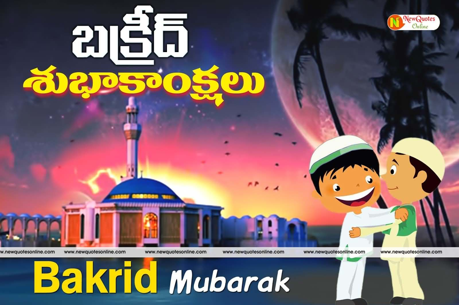 50 Best Bakrid 2017 Wishes Ideas On Askideas